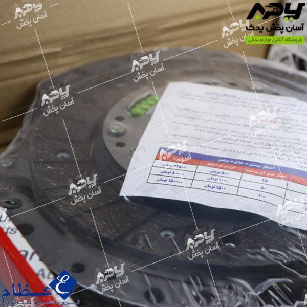 دیسک و صفحه تقویتی پژو 405 عظام